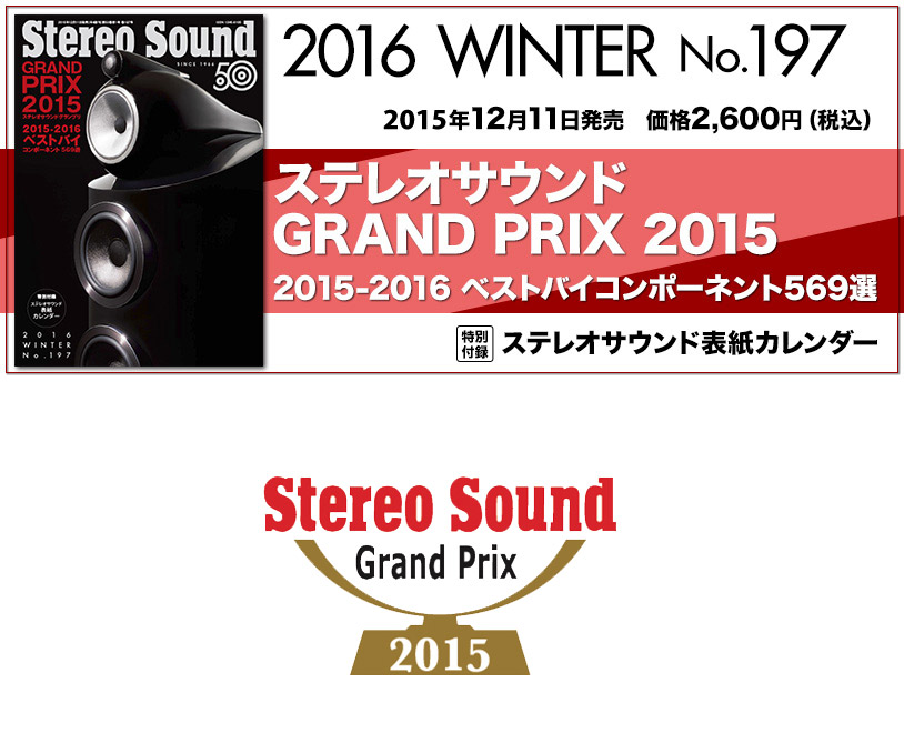 stereosound.co.jp - Grand Prix 2015
